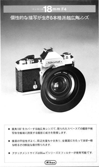 18mmf4aa