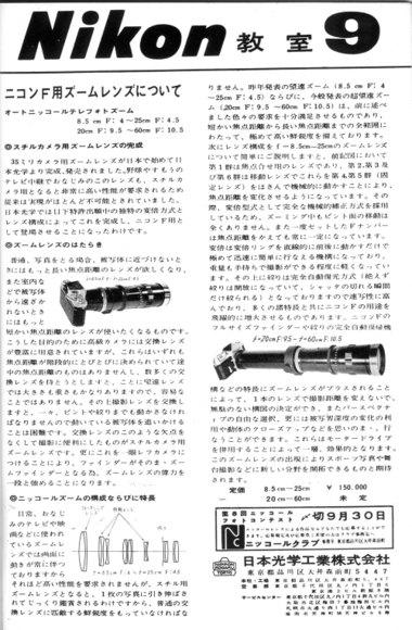 Nikon9a
