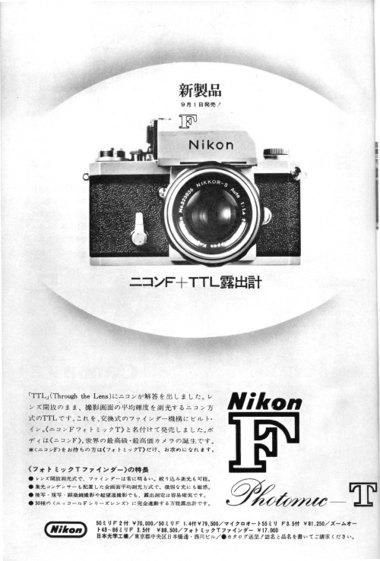 Nikonfphotomicta