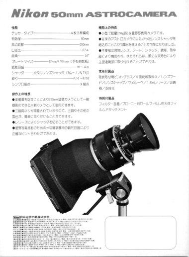 50mmastrocamera2a