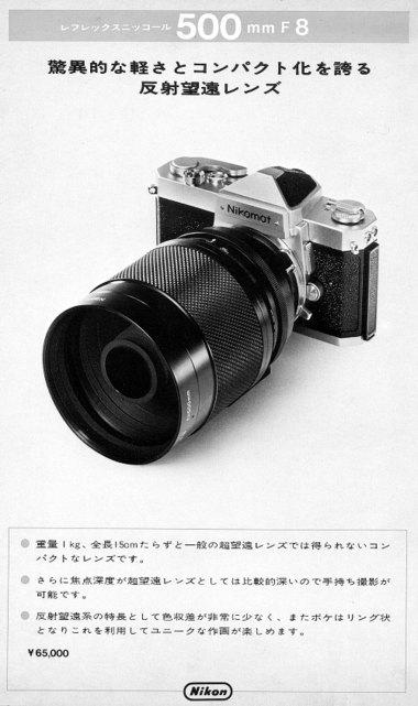 500mmf81a