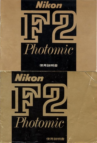 F2photomica