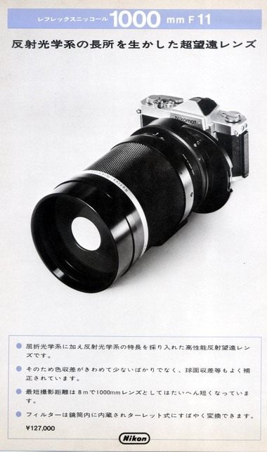 1000mmf111a
