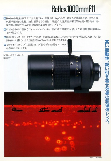 1000mmf11new1a