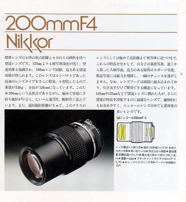 200mmf4aiprototypea