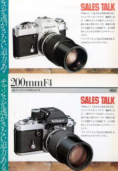 200mmf4newaia