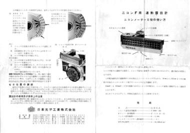 Nikonmeterii1a