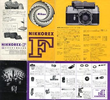Nikkorexf1a