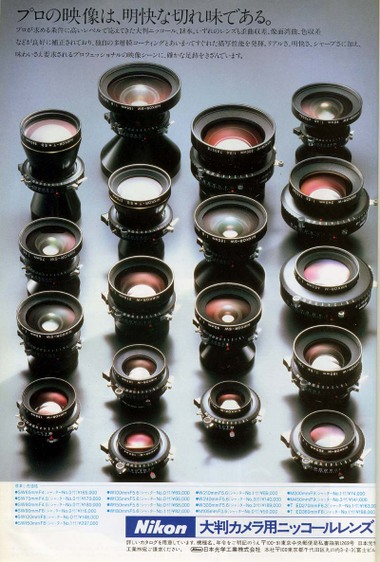 <b>大判用レンズ</b>の広告: <b>ニコン</b>カメラの小(古)ネタ