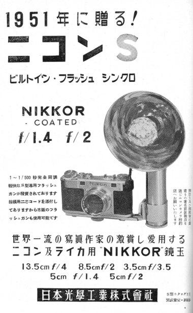 Nikons19512s