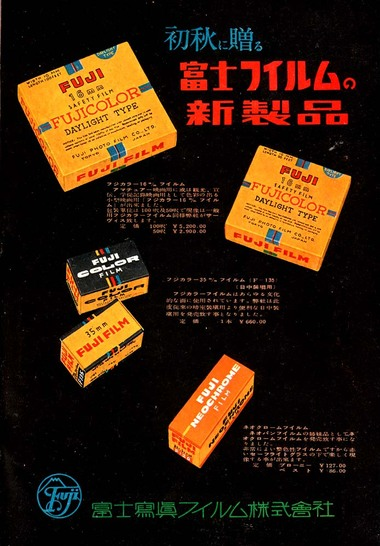 1950fujifilmss