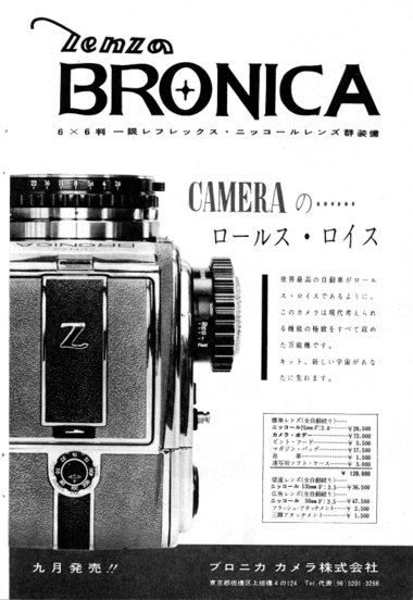 Bronicas