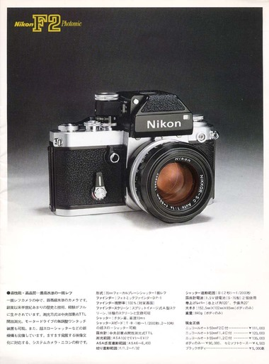 Nikonf2photomics