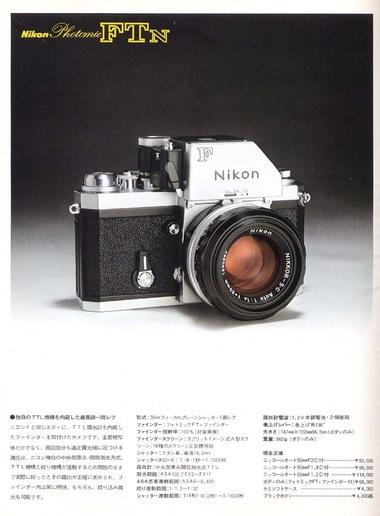 Nikonphotomicftns