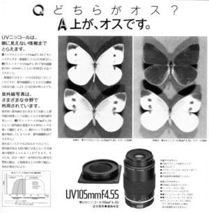 Uv105mmf45ss