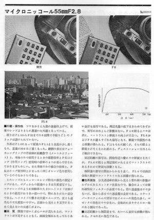 Micronikkor50mmf28aistest