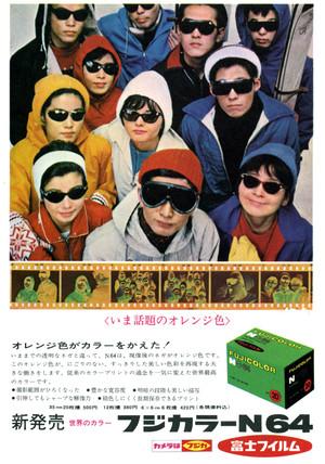 1964fujicolors