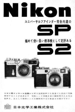 Sps2a