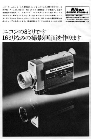 Nikon_super_zoom819688s