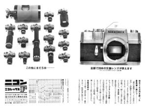 Nikkorexf19635s
