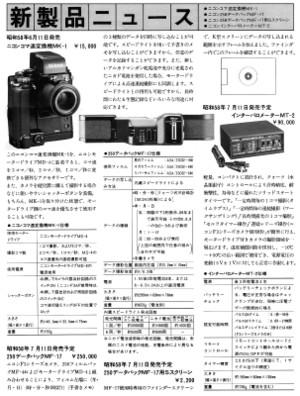 19837s