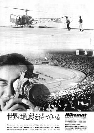 1967s