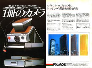 1978sx70s