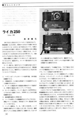 1964leica250s