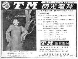 19523tms