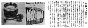 1956160mmf12s_2
