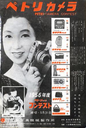 1956s