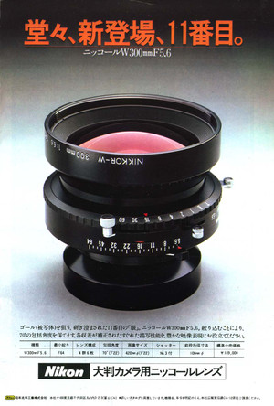 197812w300mmf56s