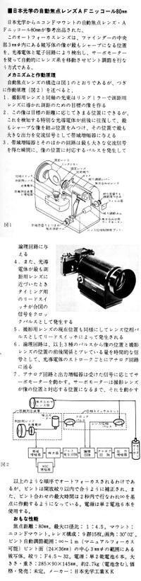 Af80mmf4571_1