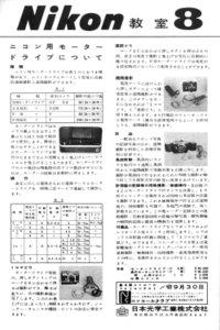Nikon8b